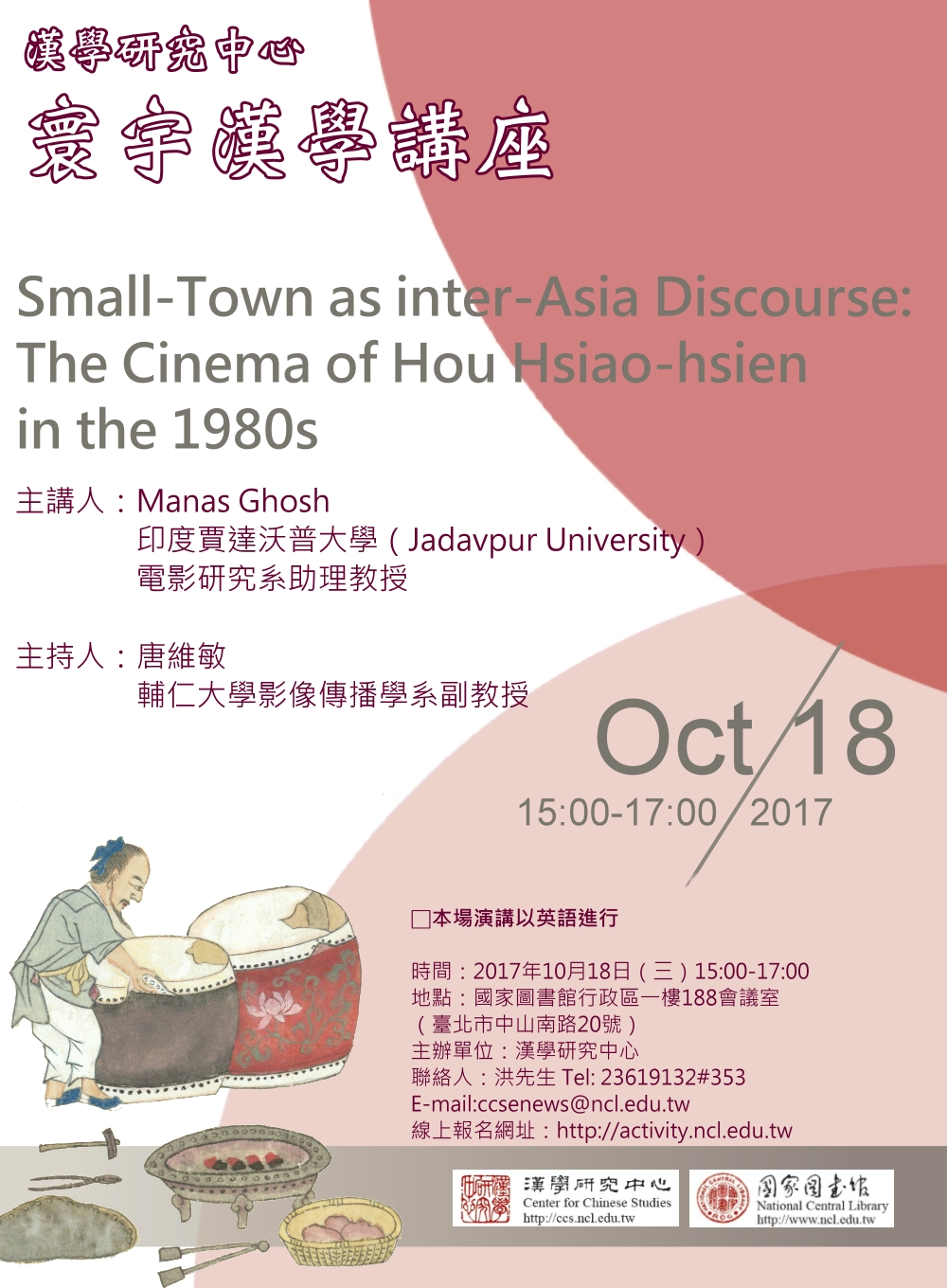 Samll-Town as inter-Asia Discourse: The Cinema of Hou Hsiao-hsien(侯孝賢) in the 1980s
