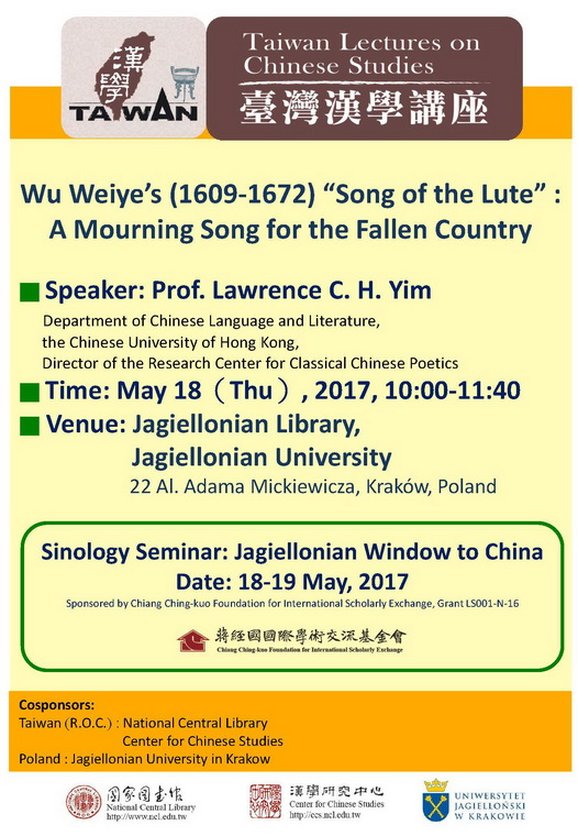 "吳偉業〈琵琶行〉中之哀悼亡明與自我懺悔(Wu Weiye's (1609-1672) ""Song of the Lute"": A Mourning Song for the Fallen Country"