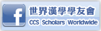 CCS Scholars Worldwide(Open a new window)