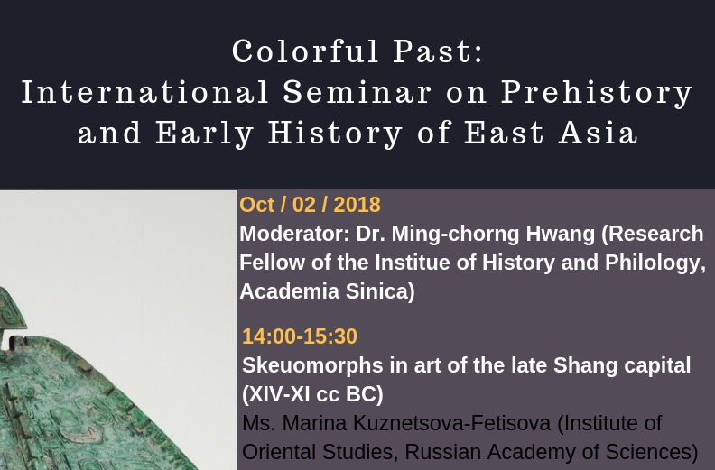 2018年10月2日舉辦「流金千年:東亞上古史」國際研討會(Colorful Past: International Seminar on Prehistory and Early History of East Asia)