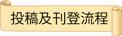 漢學研究投稿及刊登流程